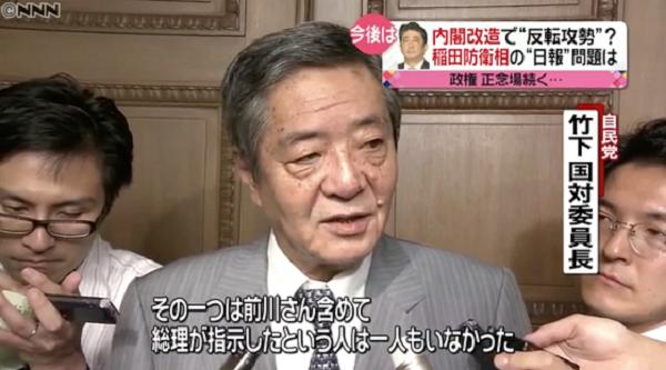 自民党・竹下国対委員長「(説明責任を)果たしたというふうに感じています。その一つは前川さん含めて総理が指示したという人は一人もいなかった」