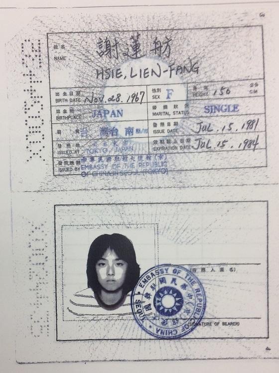 蓮舫は台湾旅券だけでなく日本旅券公開が必要