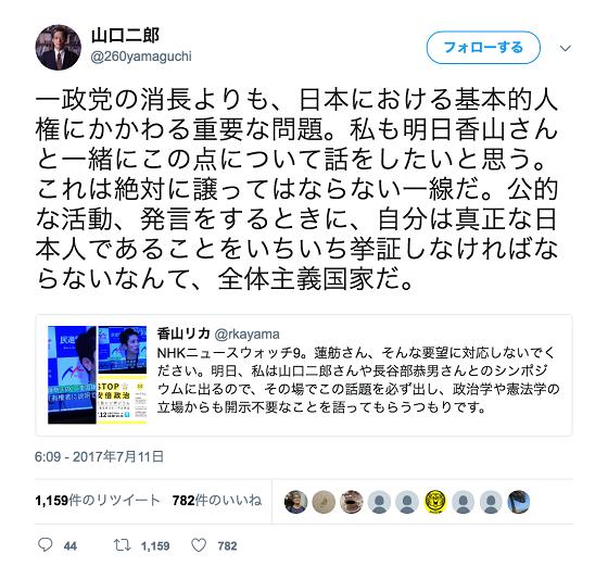 山口二郎法政大教授は11日、ツイッターで「政党の消長よりも、日本における基本的人権にかかわる重要な問題」と指摘し、「これは絶対に譲ってはならない一線だ。公的な活動、発言をするときに、自分は真正な日本人