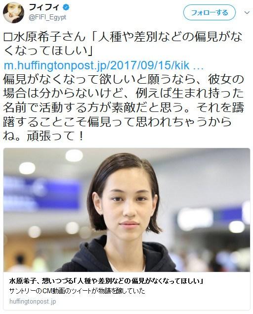 タレントのフィフィ(41)が、差別がなくなることを願うツイートを投稿したモデルで女優の水原希子(26)にアドバイスとエールを送った。