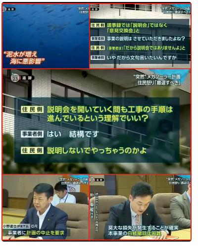 【これは酷い】韓国企業による日本破壊のメガソーラー、静岡県伊東市の大規模メガソーラー計画。韓国事業者「文句言いたいんですか?」と住民に逆ギレ 2017年08月26日