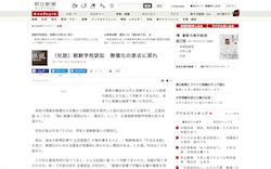【アホの朝日新聞】社説「朝鮮学校無償化訴訟は粗雑な判決!教育の公平性がー!国連の人権差別委も懸念!」