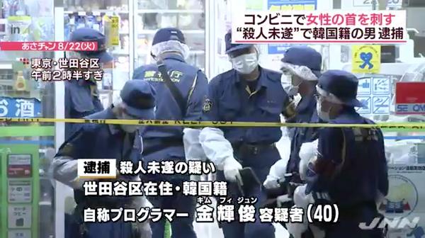 殺人未遂の疑いで逮捕されたのは、世田谷区に住む韓国籍の自称プログラマー金輝俊(キム・フィジュン)容疑者(40)です。