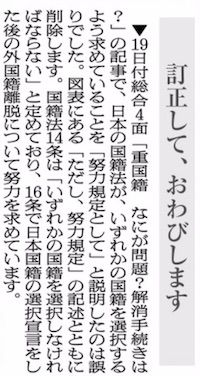 日本報道検証機構が朝日新聞社に指摘していたところ、同紙は27日付朝刊で「努力規定」としたのは誤りだったとして訂正した。