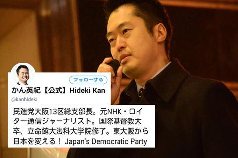 【特亜ファースト】民進党・姜英紀「韓国を含め、アジアのほとんどの国は戸籍制度を廃止しています。日本でも廃止すべきか、議論の余地がある」