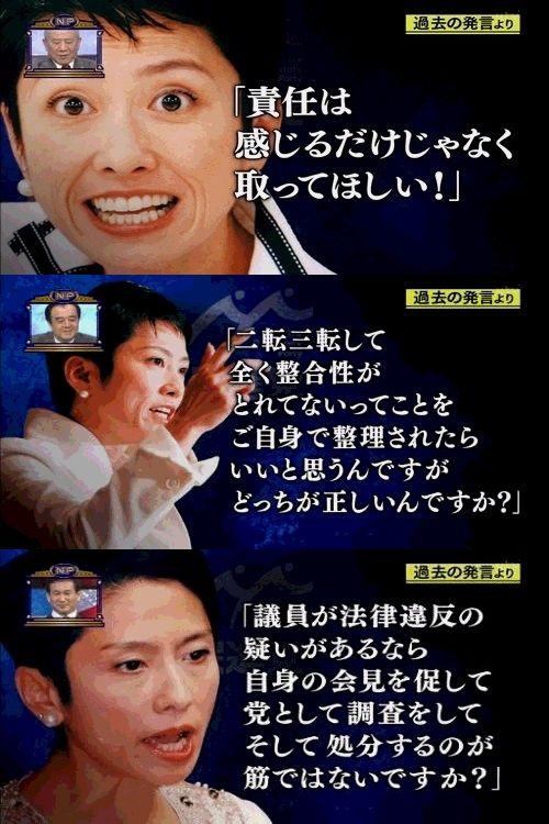 【正論ブーメラン】かつての蓮舫さん「責任は感じるだけじゃなく取ってほしい」「議員が法律違反の疑い、党として調査し処分を」(画像)