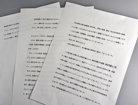 ■<民進党>離党届提出の山尾氏、読み上げた文書全文