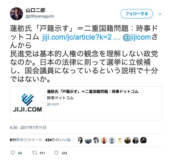 また、山口氏は「民進党は基本的人権の観念を理解しない政党なのか。日本の法律に則って選挙に立候補し、国会議員になっているという説明で十分ではないか」ともつぶやいている。