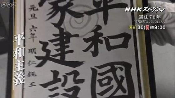"""NHKスペシャル 「憲法70年 """"平和国家""""はこうして生まれた」"""
