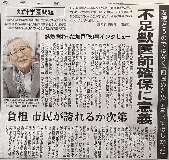 【加計問題】左翼紙として有名な愛媛新聞、野党や前川を完全論破する前知事インタビュー記事を掲載
