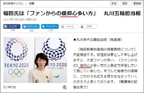 稲田大臣辞任に関する丸川大臣の発言として「大変残念です。女性政治家として申し上げますと、大変ファンが多い、(ファンからの)信仰心が多い方だと身近で拝見していて感じていました。」と報じた