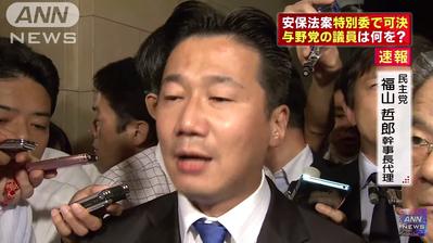 民進党の福山哲郎は、元在日朝鮮人の陳哲郎(チン・チョルラン)だ。