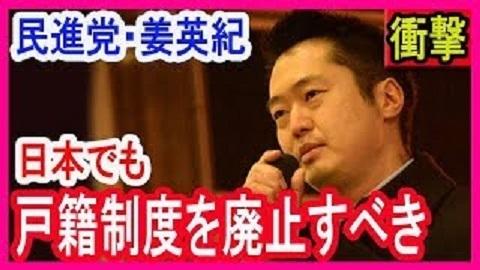 【衝撃】民進党・姜英紀「韓国を含め、アジアのほとんどの国は戸籍制度を廃止しています。日本でも廃止すべき」ええ~っ。外国人を日本人と同じ扱いにしろと?