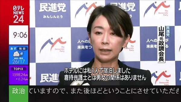 山尾志桜里「(男性弁護士と)男女の関係はない。しかし、誤解を生じさせるような行動で様々な方々にご迷惑をおかけしたことを深く反省し、おわび申し上げる」