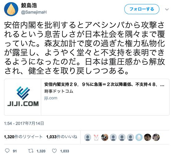 鮫島浩「森友加計で度の過ぎた権力私物化が露呈し、ようやく堂々と不支持を表明できるようになったのだ。日本は重圧感から解放され、健全さを取り戻しつつある。」