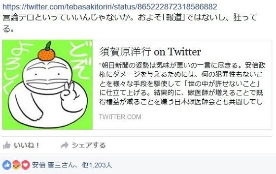 【クソワロw】 「朝日はキチガイで言論テロ」のFB記事に安倍ちゃんが いいね! クズの朝日記者激怒w