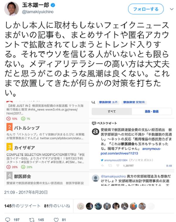 玉木雄一郎「しかし本人に取材もしないフェイクニュースまがいの記事も、まとめサイトや匿名アカウントで拡散されてしまうとトレンド入りする。それでウソを信じる人がいないとも限らない。メディアリテラシーの高