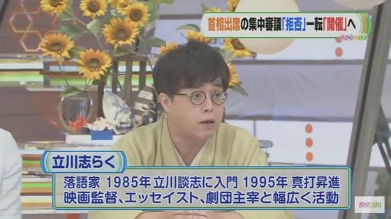 翌日(平成29年7月14日)放送のTBS「ひるおび!」において悪質な印象操作が続く中、立川志らくがそのようなメディアの報道を批判!