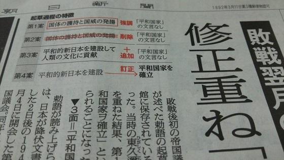 修正重ね「平和国家」盛る 敗戦翌月の天皇勅語 朝日新聞20170104