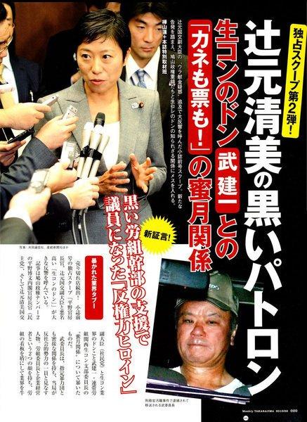 辻元清美の黒いパトロン 生コンのドン武健一との「カネも票も!」の蜜月関係