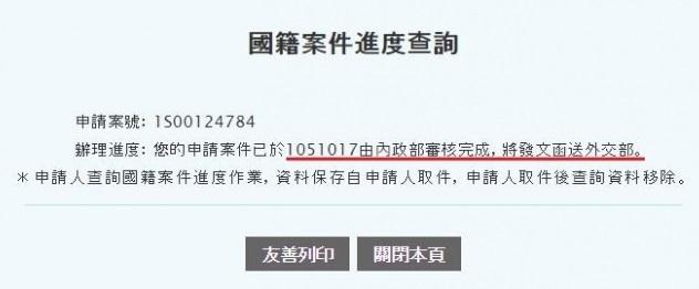 台湾政府のウェブサイトでは、次のように「民国105年10月17日に内政部で審査が終わって外交部に送った」と書かれていたからだ。