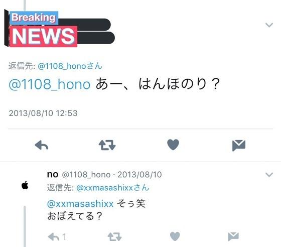 小出恵介さんの相手の名前は江原ほのりと噂されておりますが、旧姓は『はん』であるようです。