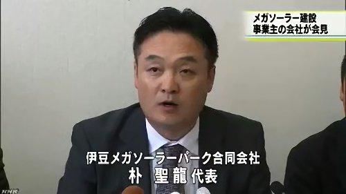 韓国の悪徳企業(代表:朴聖龍=パク・ソンヨン)
