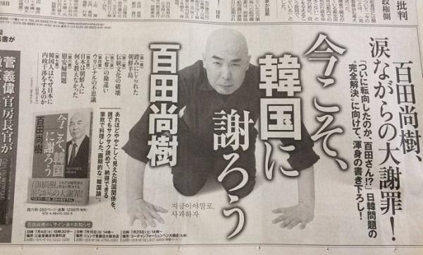 【百田尚樹】本日の朝日新聞の朝刊に、なんと『今こそ、韓国に謝ろう』の新聞広告が載りました! 私の土下座写真が大きく載っています