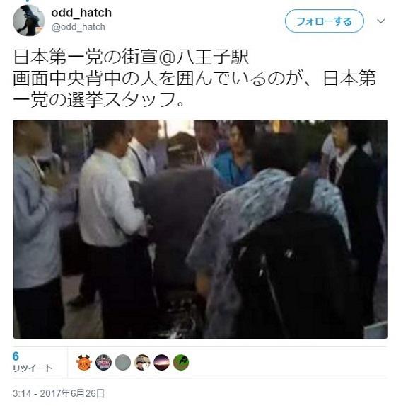 有田ヨシフのツイで知ったんですが、こいつみたいですね。八王子駅は南大沢駅の間違いのようです