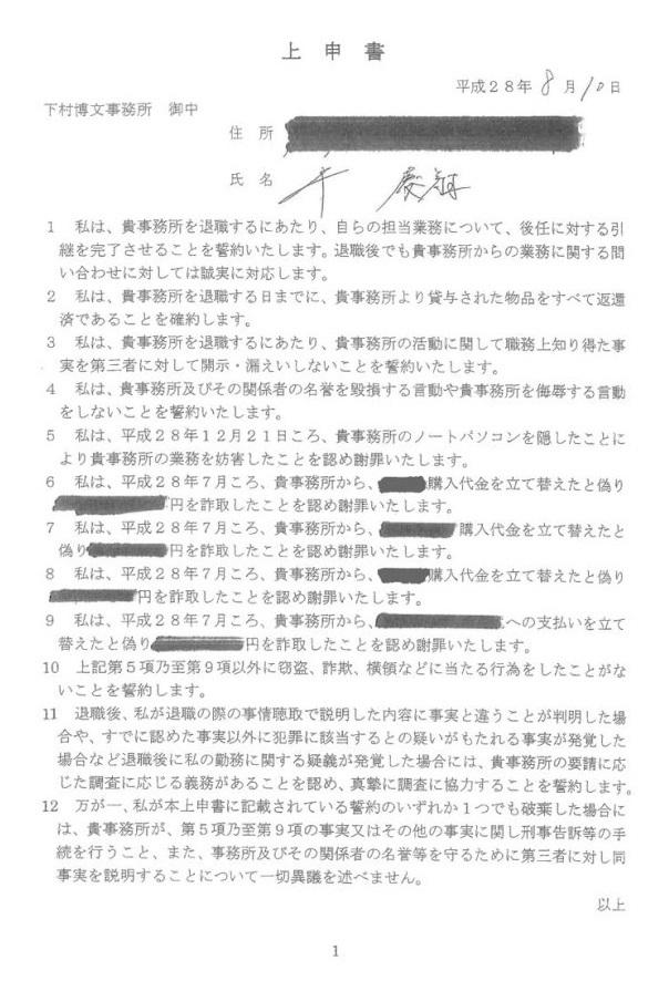 【自民党・下村博文献金疑惑】情報漏洩元とされた元秘書・平慶翔氏が反論声明「文春側にデータ提供した事実ない」「私の筆跡ではない」→上申書と退職届の筆跡が同じ -