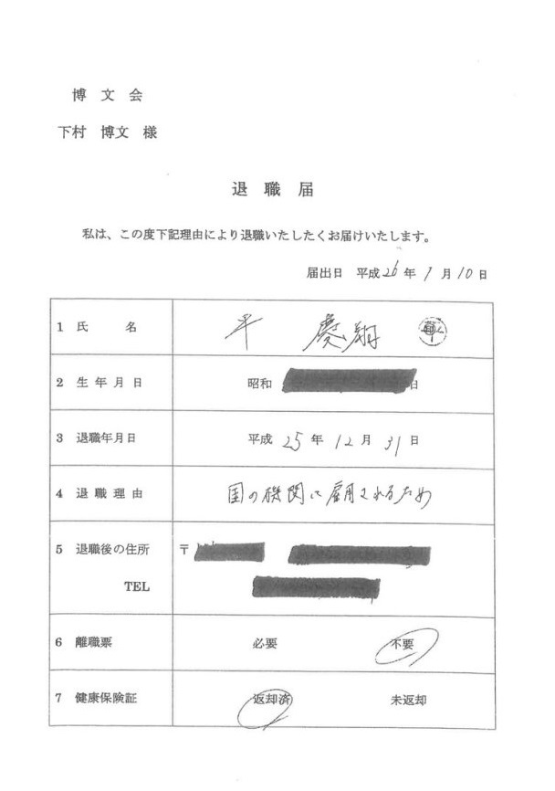 【自民党・下村博文献金疑惑】情報漏洩元とされた元秘書・平慶翔氏が反論声明「文春側にデータ提供した事実ない」「私の筆跡ではない」→上申書と退職届の筆跡が同じ