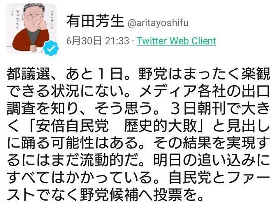 有田芳生、都議選、あと1日。野党はまったく楽観できる状況にない。メディア各社の出口調査を知り、そう思う。3日朝刊で大きく「安倍自民党 歴史的大敗」と見出しに踊る可能性はある。その結果を実現するにはまだ