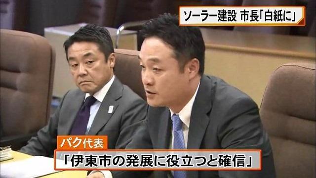 小野市長は環境や景観が悪化するおそれがあるとして、業者に計画の白紙撤回を求めました。