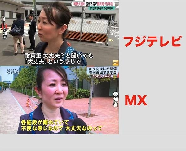 野間易通の横に居る女も、プロ市民であり、先日の豊洲新市場見学会でテレビ各局がヤラセ報道した豊洲を批判した仕込み女の青木まり子だ。