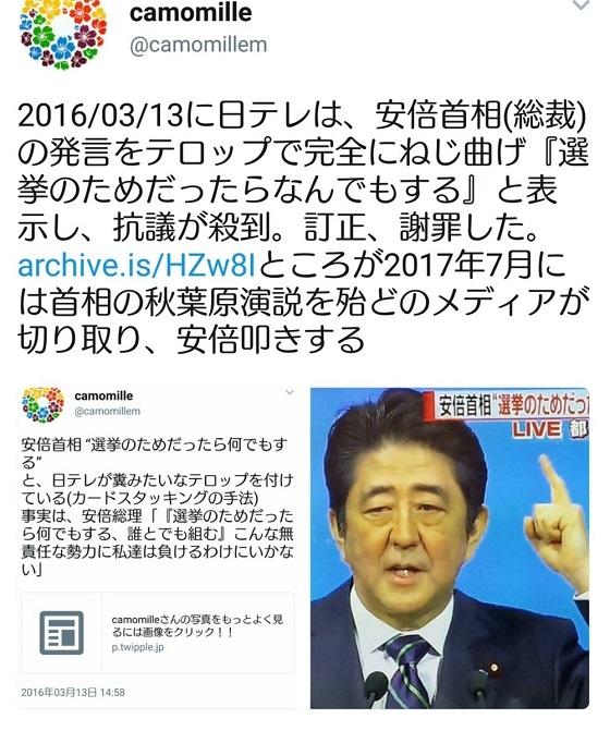 日テレ #ウェークアップ が石破茂を東京のスタジオに呼び安倍批判させる。メディアは連日石破を使う …そして中村あや氏の切り取り編集された映像をまた使う