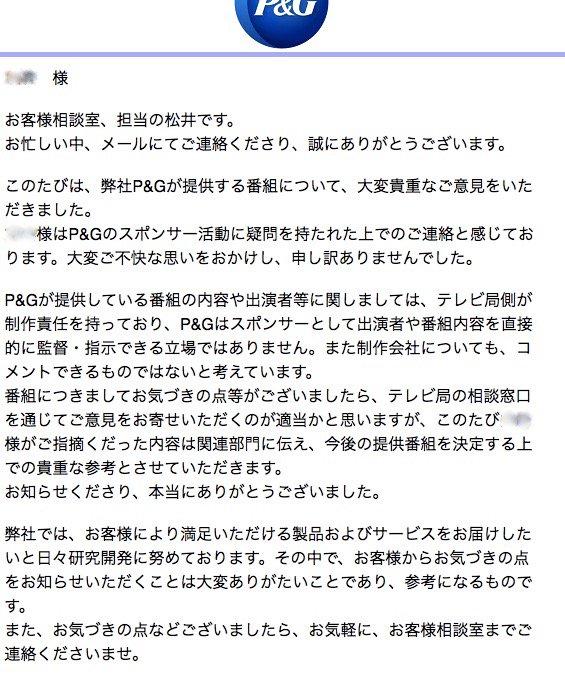 【TBS『ひるおび』 提供スポンサー P&Gからの回答】