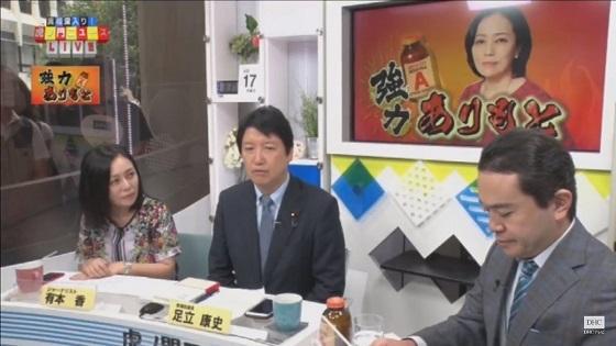 【DHC】8.17(木) 有本香・足立康史議員・居島一平【虎ノ門ニュース】