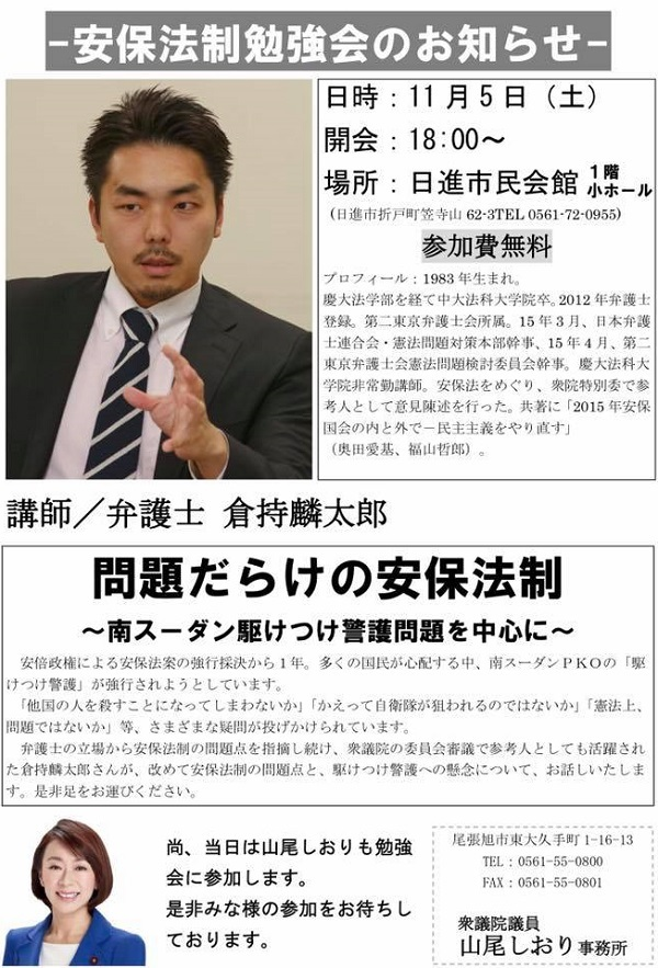 今週の文春。「山尾志桜里」不倫疑惑を掲載する模様。相手はK弁護士