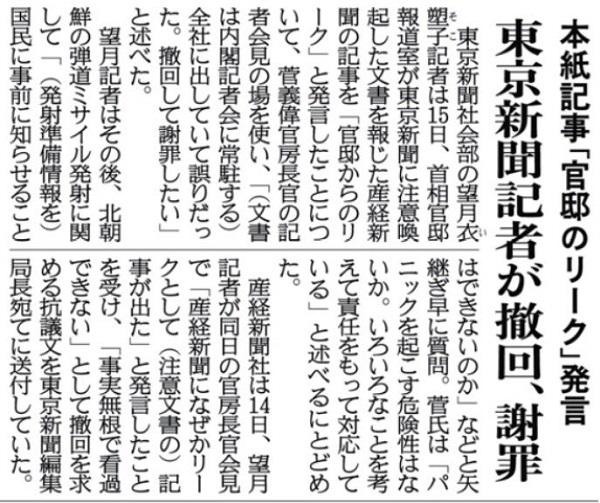 【官邸のリーク発言、謝罪】東京新聞・望月衣塑子が官房長官会見で産経新聞の記事を「官邸からリーク」と発言したことに菅官房長官の記者会見の場を使い「全社に出していて誤りだった。撤回して謝罪したい」と述べた