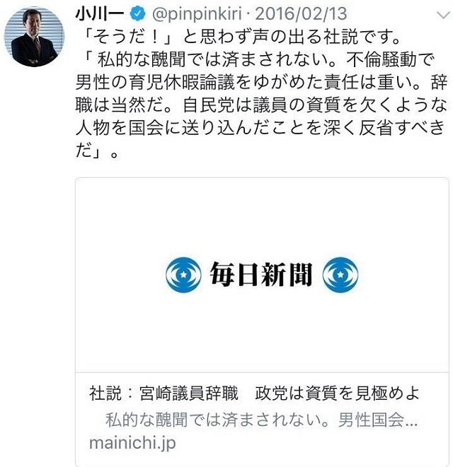 小川一毎日新聞取締役「そうだ!と思わず声の出る社説です。」宮崎議員辞職 政党は資質を見極めよ!不倫騒動で男性の育児休暇論議をゆがめた責任は重い。辞職は当然だ。自民党は議員の資質を欠くような人物を国会