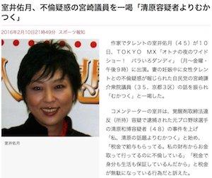 室井佑月、不倫疑惑の宮崎議員を一喝「清原容疑者よりむかつく」