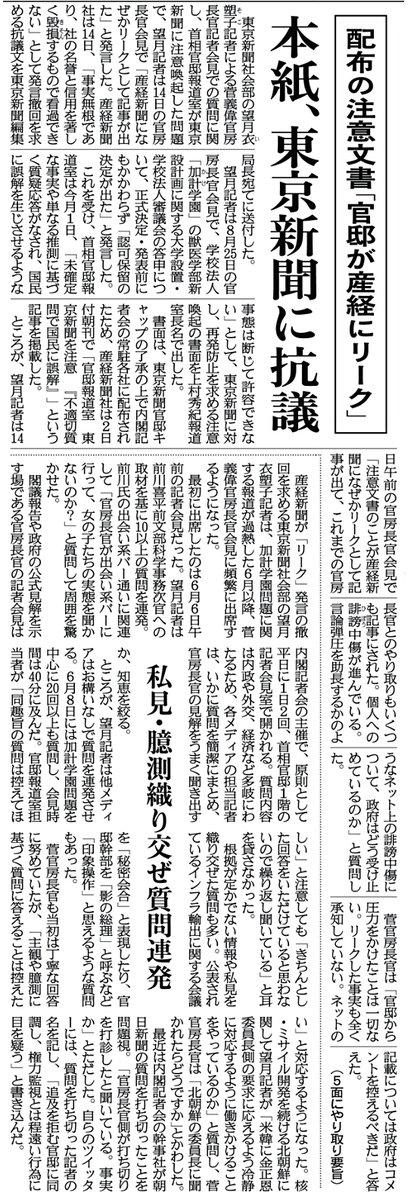 【抗議】東京新聞・望月衣塑子の「産経新聞になぜかリークとして記事が出た」発言に、産経新聞「事実無根であり社の名誉と信用を著しく毀損するもの」と抗議文送付。