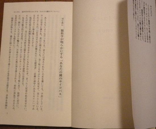 サイコパス (文春新書)中野信子著
