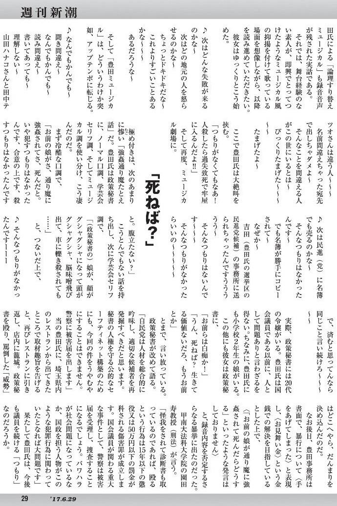 """安倍チルドレン「豊田真由子」代議士の""""絶叫暴行""""を秘書が告発 「死ねば?」誌面"""