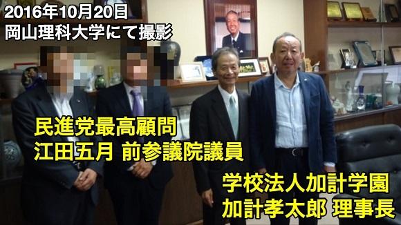 ■ 民進党最高顧問が加計学園理事長から「長くご支援を頂いてきた」と自画自賛してた!