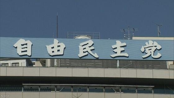 東京都議選 自民 過去最低議席を下回ることが確実に