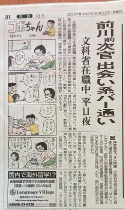 読売新聞2017年5月22日付朝刊より前文科事務次官の前川喜平だが、「出会い系バー」に頻繁に出入りしていたと報道されている!
