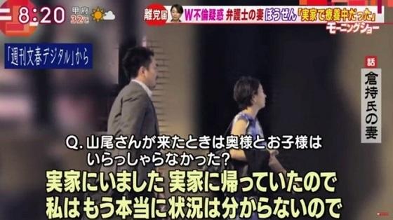 【これは酷い】 倉持麟太郎弁護士の奥様「軽い脳梗塞が出て、主人の勧めで療養の為に実家に帰ってました」 ⇒山尾ゲス不倫騒動