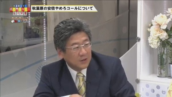 小川榮太郎「安倍総理の応援演説に籠池理事長を誰が連れてきたの?TBS関係者という情報があるので関係者に取材する。倒閣運動にTV局が加担したら許認可事業の報道機関とは言えない!」