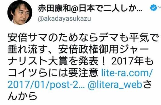 朝日新聞・赤田康和記者「安倍サマのためならデマも平気で垂れ流す安倍政権御用ジャーナリストには要注意!」